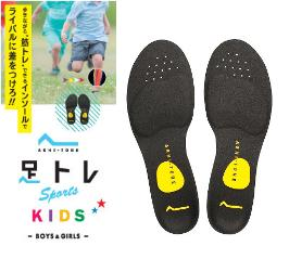 アシトレSports Kids(子供用)